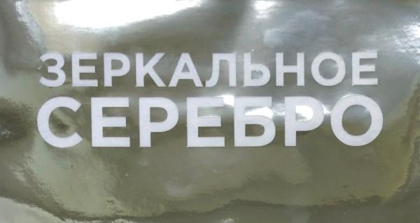 Футболка с печатью Зеркальным Серебром