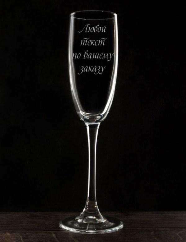 Бокал для шампанского с индивидуальной гравировкой