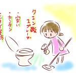 トイレの床掃除にはクエン酸が効果的!クエン酸で掃除をする方法