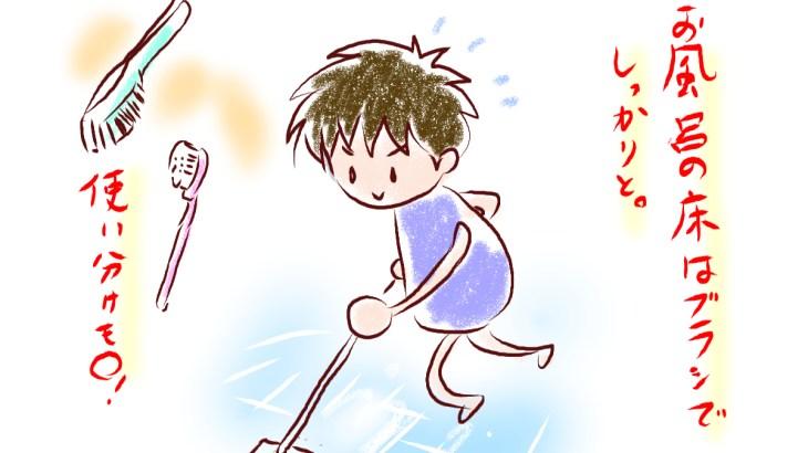 お風呂の床掃除はブラシで簡単に!ブラシのメリットと掃除方法