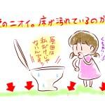 トイレの床がフローリングの時の掃除方法と効果のある洗剤を解説