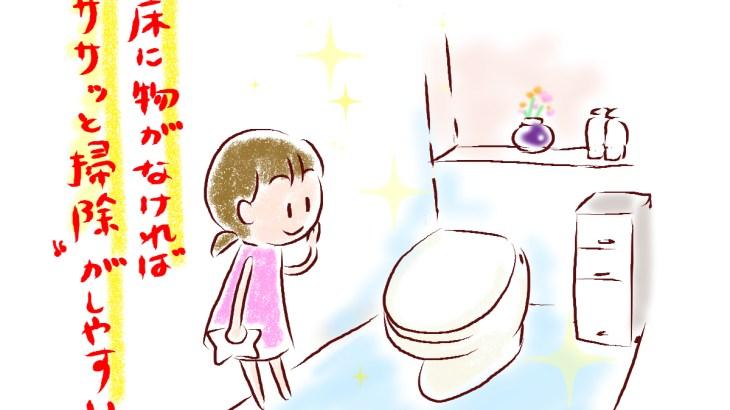 掃除のコツ!トイレの床についたひどい汚れの落とし方について
