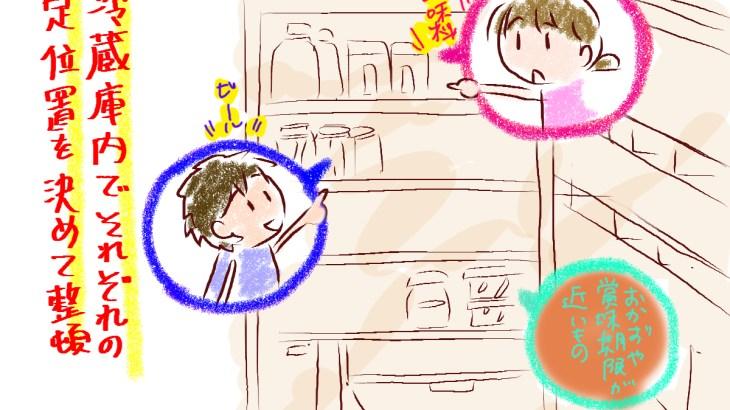 冷蔵庫が劇的に使いやすくなる収納アイデアをご紹介します