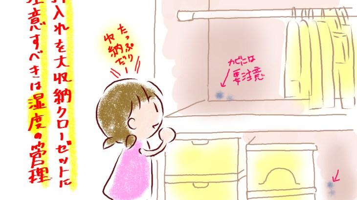 【洋服の収納術】押入れのスペース有効活用術!