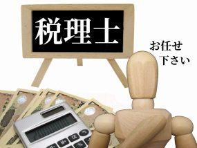 税理士事務所の経理代行サービス