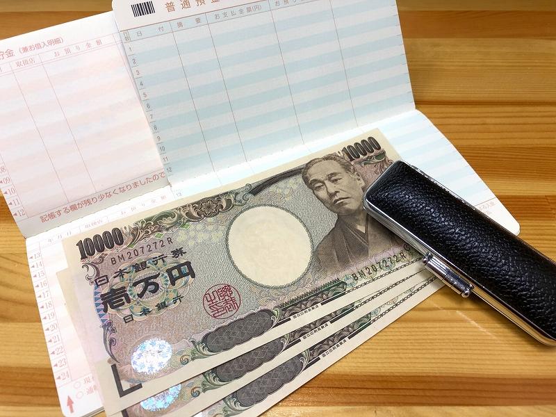 【新型コロナ関連】特別利子補給制度の利子補給限度額引き上げ