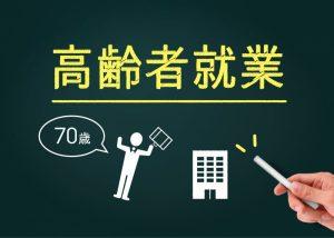 【2021年4月施行】高齢者雇用安定法の改正について