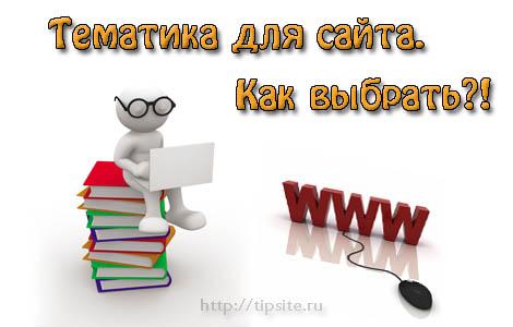 тематика для сайта, как выбрать тему для сайта
