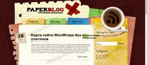 как изменить шаблон WordPress