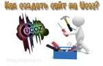 создать сайт на ucoz