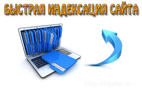 быстрая индексация сайта