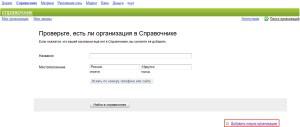 Добавить сайт в яндекс.карты 3