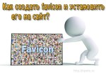 как создать favicon
