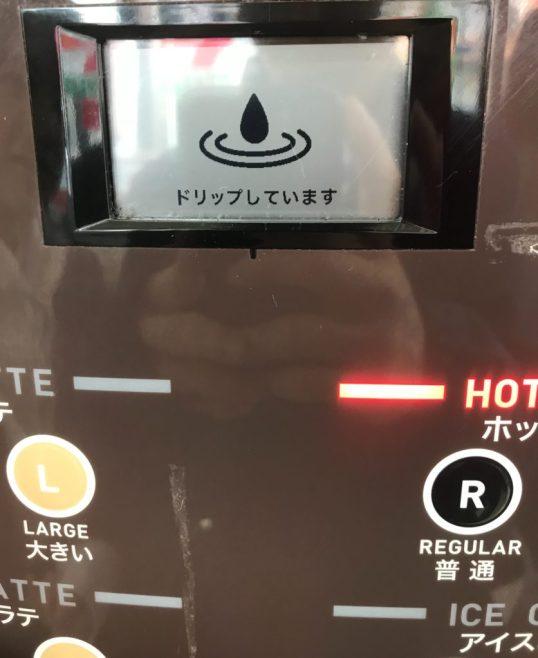 セブン コーヒーマシン2