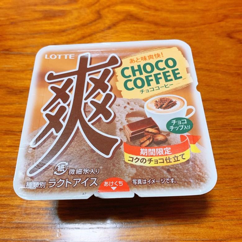 爽 チョココーヒー味