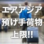 【エアアジア】預け荷物の数量・個数制限は?ルールと料金まとめ【2019年版】