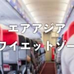 【バリ】ガラガラで快適! エアアジアで「クワイエットゾーン」を使ってみた感想