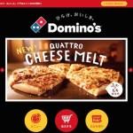 ドミノ・ピザを食べるだけでANAマイルを貯めて、更に50%OFFクーポンも貰う方法