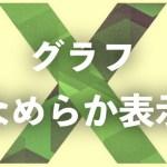 【Excel】グラフの折れ線を滑らかな曲線に変更する方法【スムージング】