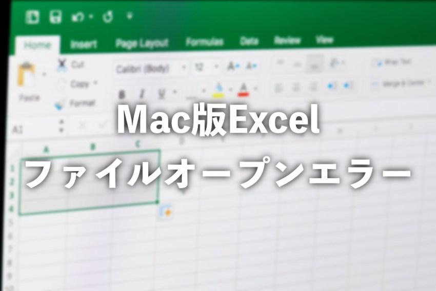 ExcelMac FIleOpenError shutterstock 1067559380