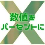 【Excel】数値をそのままパーセントに変換する簡単な方法