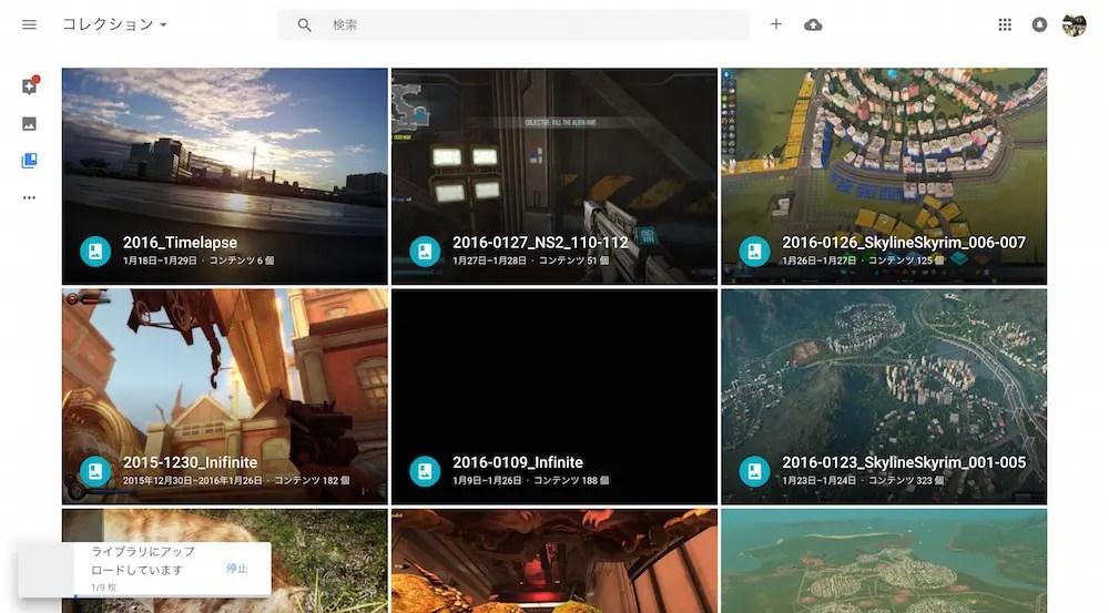 GooglePhotos_Cap 2016-01-30 14.28.09