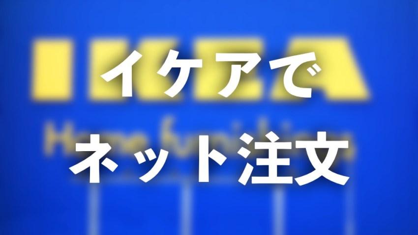 IKEA OnlineStore shutterstock 757268383