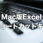 【Mac版Excel】絶対覚えておくべきショートカットキー11選【2019年版】