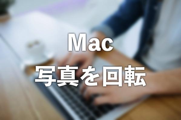 MacRotatePicture shutterstock 617861420