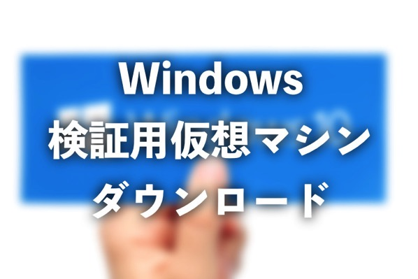 WIndowsVM Download2018 shutterstock 314928572