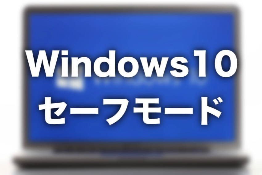 Windows10 SafeMode shutterstock 297386006