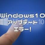 【Windows10】Updateで「更新プログラムをダウンロードしています」から進まなくなるエラーの対応方法【2019年版】