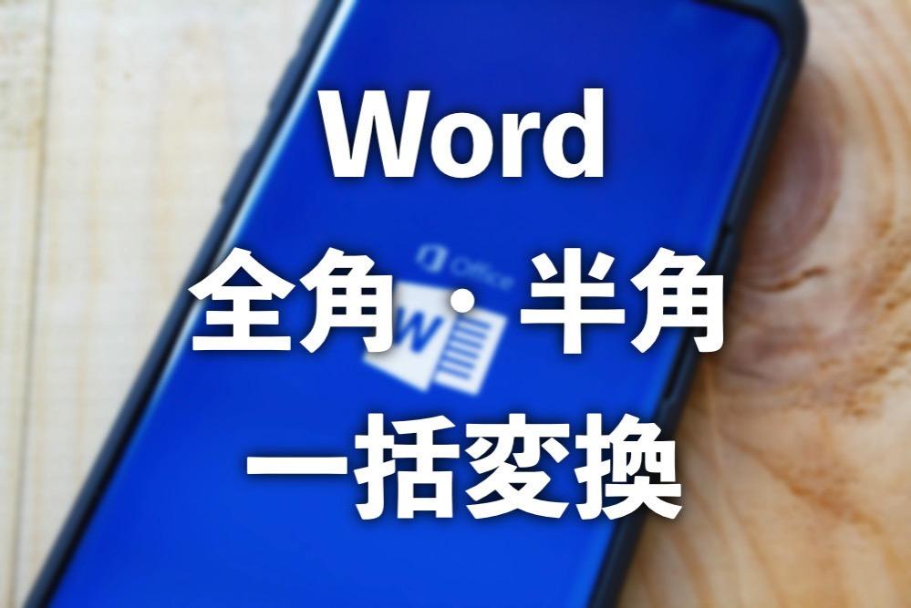 Word ConvertCharactorWidth shutterstock 739850383
