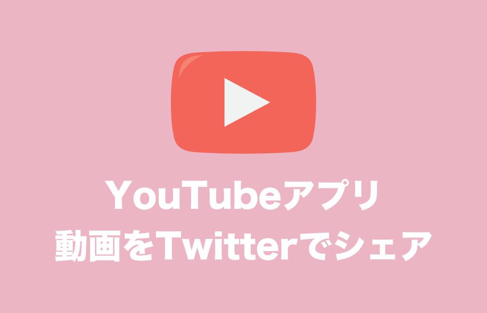 シェア ツイッター 動画
