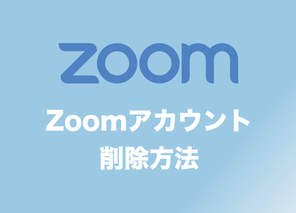 zoom アカウント ロック 解除