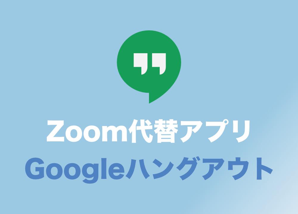 google meet ハング アウト 違い