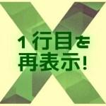 【Excel】非表示にしてしまったセルの一行目を再表示する方法
