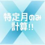 【Excel】特定月の値のみを合計するSUMIF文