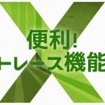 【Excel】セル同士の参照先を確認できる「トレース機能」がかなり役立つのでみんなで使おう
