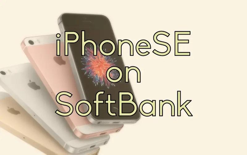 iPhoneSE_SoftBank_Cap 2016-03-30 12.13.24