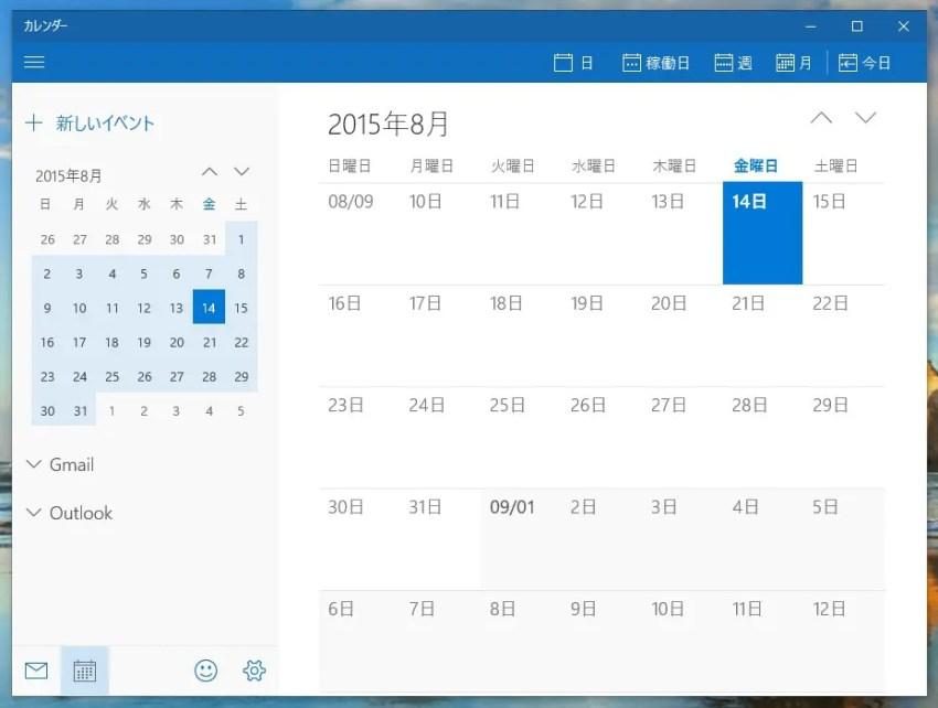win10_CalendarApp_2015-0814-072239