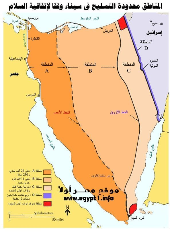 Peace_Treaty_Zones_1979