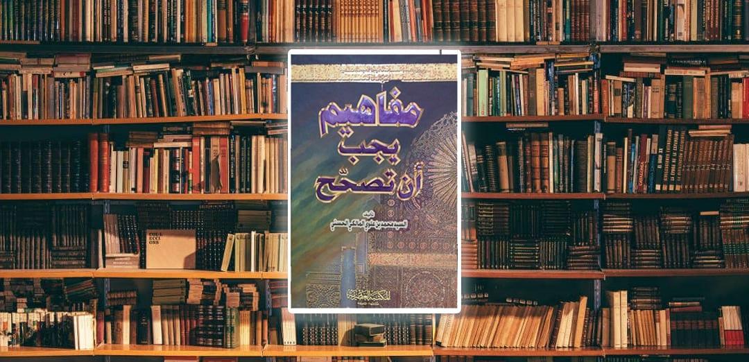 مراجعة كتاب مفاهيم ينبغى أن تُصحح.. محمد علوي المالكي