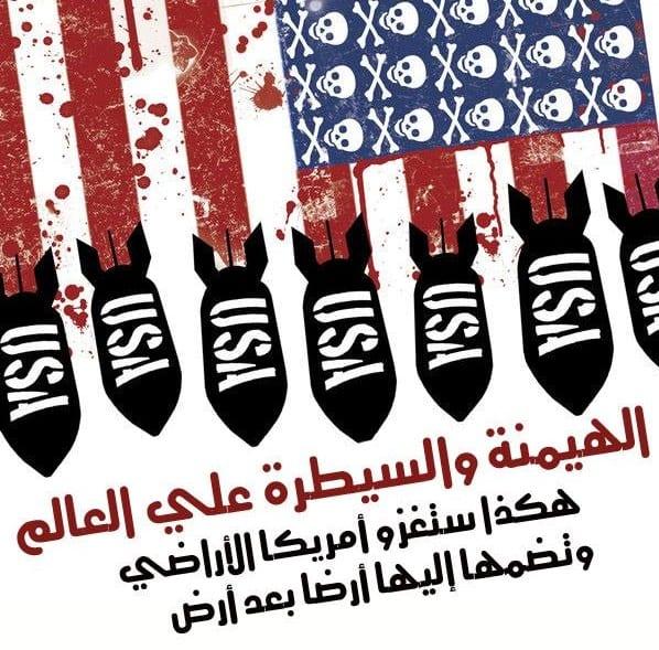 الغزو الأمريكي للعالم