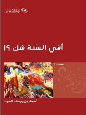 الشبهات 15 كتابًا ترسم لك طريق التعامل مع الشبهات المُثارة حول الإسلام 3