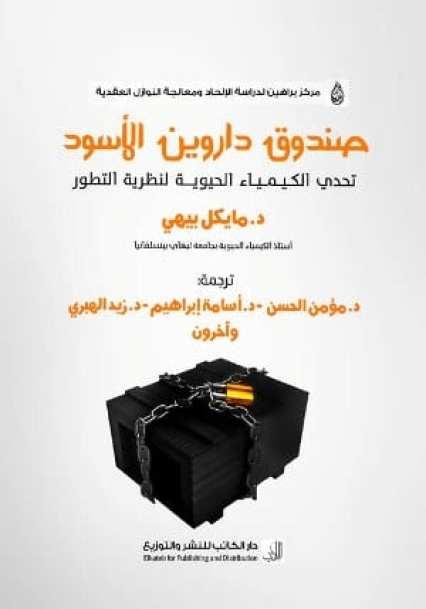الشبهات 15 كتابًا ترسم لك طريق التعامل مع الشبهات المُثارة حول الإسلام 29