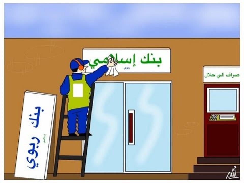 الإنسان بين توحش الرأسمالية ورحمة الإسلام 1
