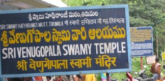Venugopala Swami Temple