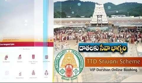 Srivani trust VIP Darshan In TIrumala