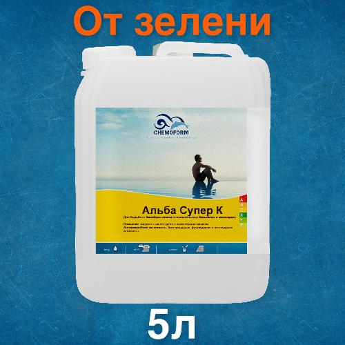 АЛЬБА СУПЕР K средство от водорослей для бассейна,5л